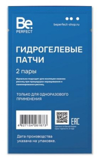 Гидрогелевые патчи Be Perfect